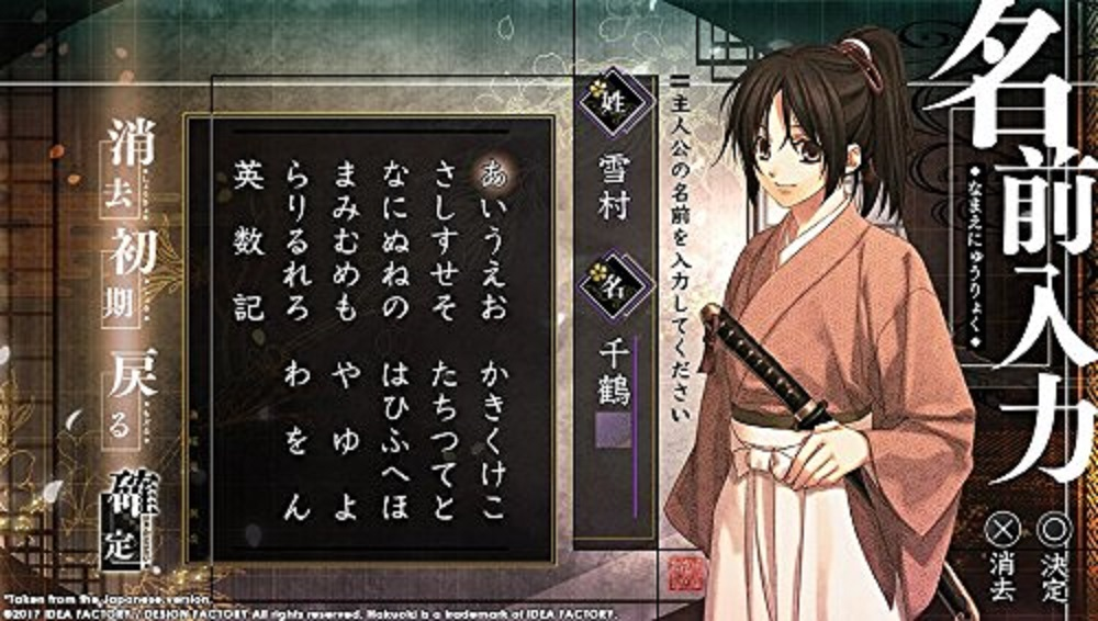 Hakuoki Kyoto Winds for PSVITA to Rent